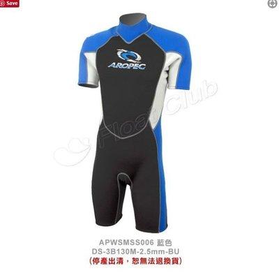 【零碼出清】AROPEC #4XL 男2.5mm 防寒連身短袖短褲 藍 DS-3B130M-2.5mm( 恕不退換貨)
