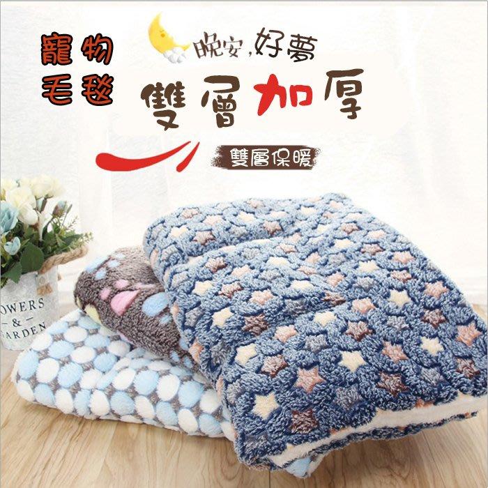 糖衣子輕鬆購【WE0281】寵物保暖墊貓咪狗狗毛毯坐墊秋冬寵物墊