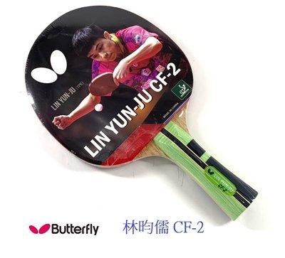BUTTERFLY林昀儒系列-全能型碳纖貼皮負手板桌拍( 林昀儒CF-2)*仟翔體育*