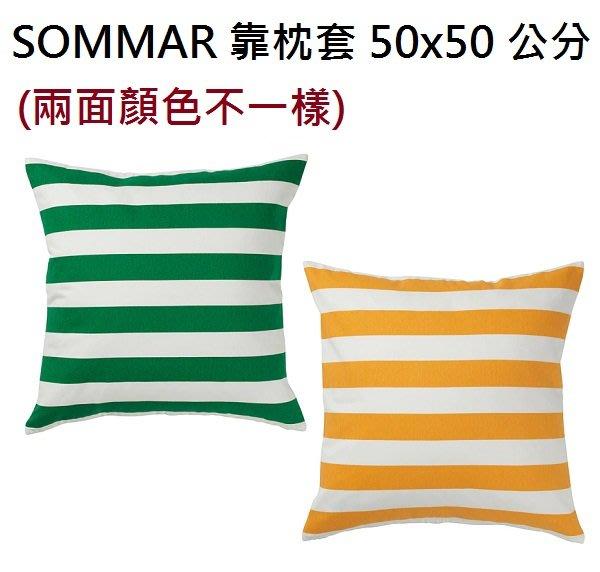 ☆創意生活精品☆IKEA  SOMMAR 抱枕套50x50 公分 不含枕心