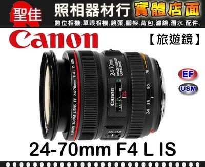 【現貨】CANON EF 24-70mm F4L IS 拆鏡 平行輸入