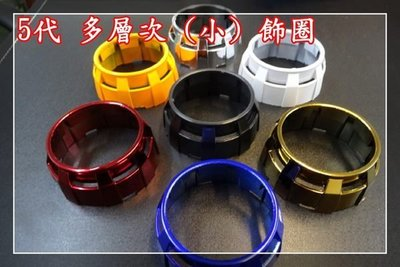 【炬霸科技】6代 小 多層次 飾圈 電鍍。使用 PVC 85MM 光圈 PPS 塑鋼 材質 耐高溫 P1 魚眼 RCK