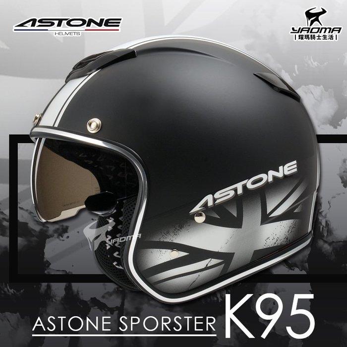 免運雙好禮 ASTONE安全帽 SPORSTER K95 平黑白 消光黑白 內鏡 復古帽 381G 耀瑪騎士部品