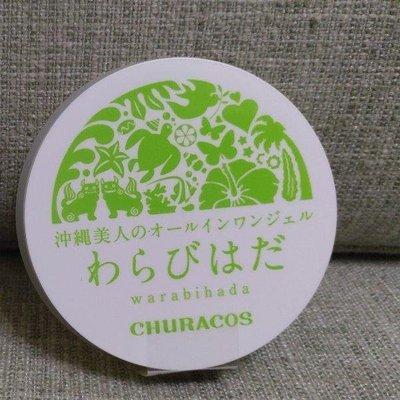 現貨俏樂斯幼美肌全方位保濕水凝霜-綠(多情城市御用)Churacos