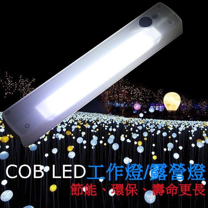 超明亮磁鐵吸附COB工作燈/露營燈/櫥櫃燈 可壁掛LED燈