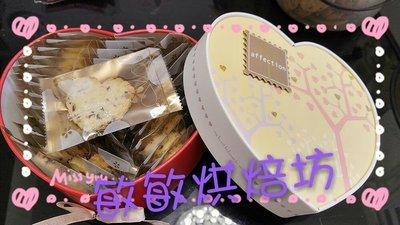 蔓越莓酥餅手工餅乾禮盒~生日禮物、婚禮小物、彌月禮物、周年禮物、告白禮物、情人節禮物
