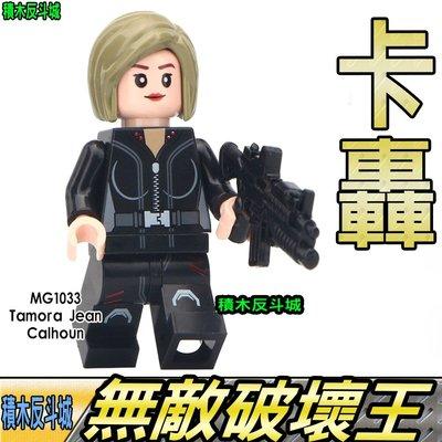 【積木反斗城】卡轟 破壞王 無敵破壞王 WRECK IT 動畫 人偶 MG1033 袋裝/相容 樂高 LEGO 積木