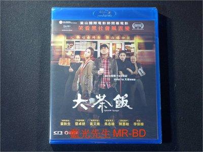 [藍光BD] - 大茶飯 Gangster Pay Day -【 超級經理人 】蔡卓妍