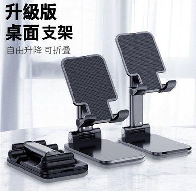 【無賴小舖】可摺疊伸縮手機支架 桌面支架 手機支架 平板支架 防滑 穩固  直播 追劇