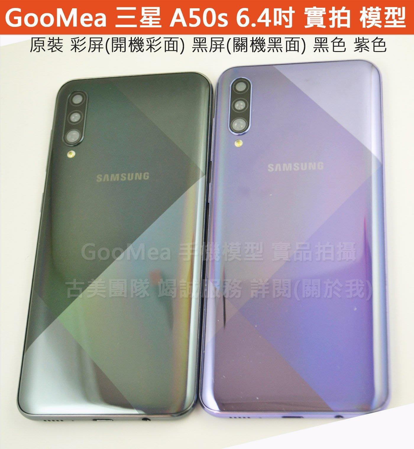 GooMea模型原裝彩屏Samsung三星A30s 6.4吋 A50s 樣品假機包膜dummy拍戲道具仿真仿製上繳摔機