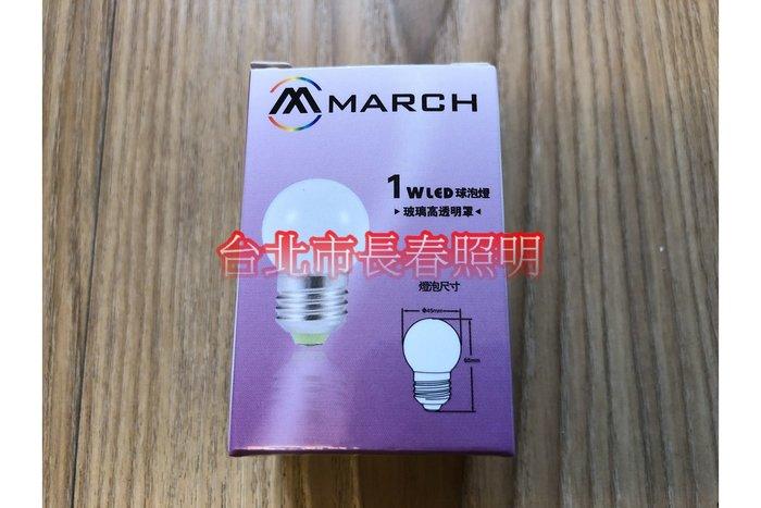 台北市長春路 MARCH LED 1瓦 1W E27 球泡 省電 有 白光 黃光 低亮度 不亮