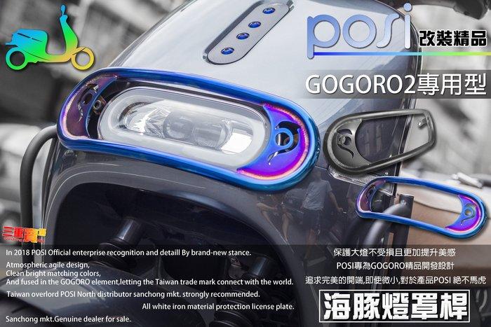 三重賣場 POSI 波希 GOGORO2 專用 海豚燈罩桿 大燈保桿 防護蓋 大燈飾蓋 鍍鈦 白鐵 側邊保桿組 大燈護片