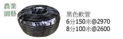 黑色 珠光 6分 8分 100米 水管 農業 園藝 水管 台灣製造 ~ 萬能百貨
