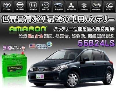 新莊【電池達人】愛馬龍 電瓶 55B24LS CIVIC CRV H-RV YARIS ALTIS WISH 本田 豐田
