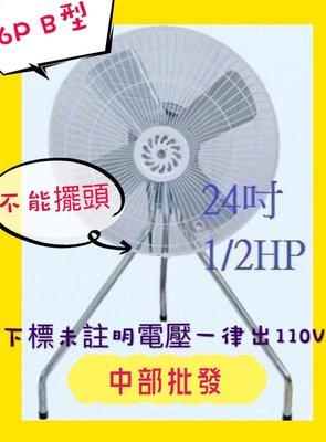 『中部批發』24吋 1/2HP 工業電扇 工業扇 立扇 通風扇 電風扇 排風扇 大型風扇 另有1HP (台灣製造)