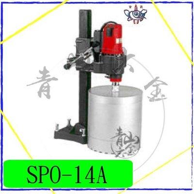 『青山六金』附發票 現貨 日本 發研 Hakken SPO-14A 14英吋 鋼筋混凝土 鑽石鑽 洗孔機 洗洞機