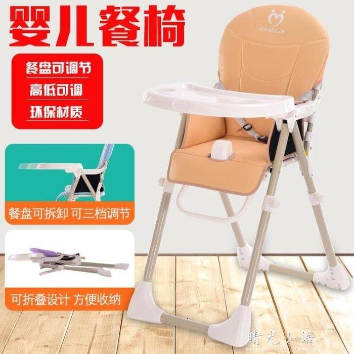 寶寶餐椅兒童桌嬰幼凳子餐車高低調節宜家BB便攜多功能吃飯桌折疊igo 【】