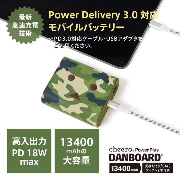 迷彩 cheero Danboard 13400mAh PD3.0 超快速充電 阿愣 Type-C 行動電源