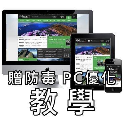 HTML5、CSS3、jquery影音教學,RWD 響應式網頁設計,如 手機、平板、筆電、ipad、APP、西堤、陶板屋