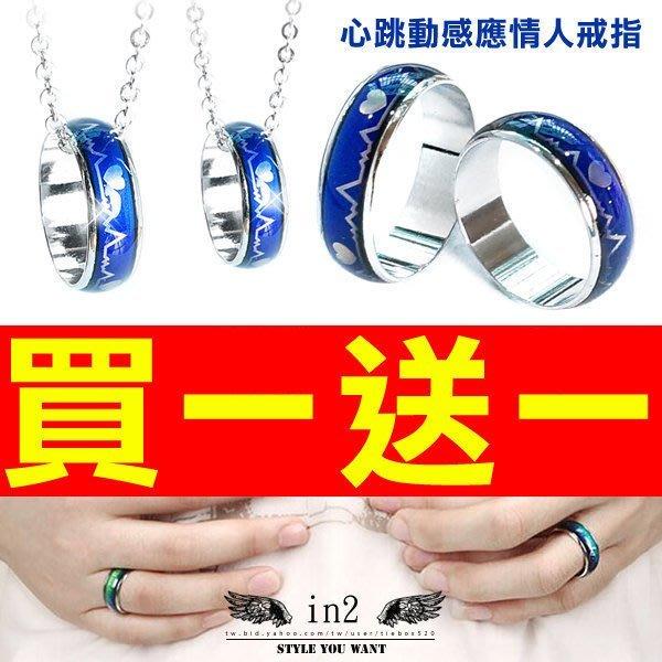 【今天買一送一】心跳動心電感應感溫變色合金戒指 也可當項鍊 男女皆可七夕情人節聖誕節生日告白求婚禮物 鐵BOX-N472