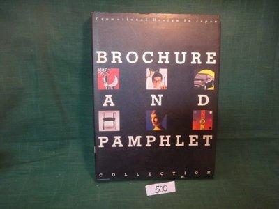 【愛悅二手書坊 13-36】(日)A BROCHURE AND PAMPHLET