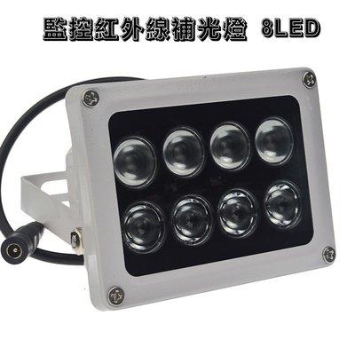12V 8顆燈夜視白光輔助燈(另售紅外...