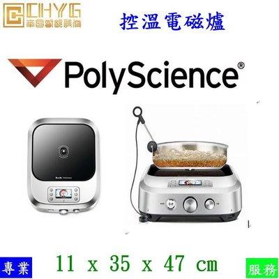 華昌  全新Polyscience Control Freak 控溫電磁爐/餐飲設備/營業用