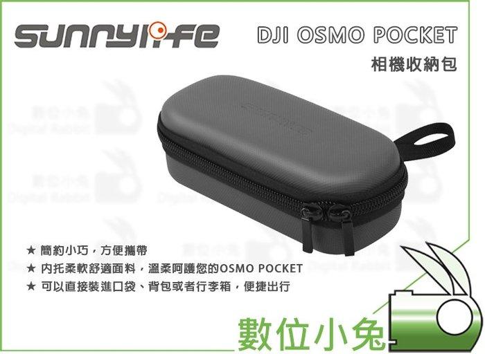 數位小兔【SUNNYLIFE OSMO POCKET 相機專用收納包】配件 收納網袋 便攜 DJI 貼合機身 防震 收納