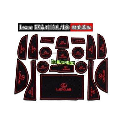 LEXUS NX200T NX300H系列專用門槽墊 水杯墊 內裝飾品 NX200T NX300H