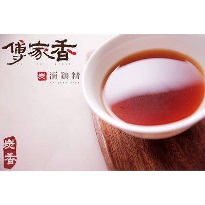 傅家香 炭滴雞精(炭香原味10入)