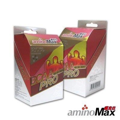 AminoMax 邁克仕 BCAA+PRO 膠囊,全方位運動補給,本包裝含5份,每一份量4粒。有效期2021/01/14