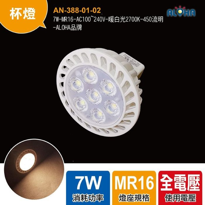 阿囉哈LED大賣場 全電壓LED杯燈【AN-388-01-02】7W-MR16-AC100~240V-暖白光2700K