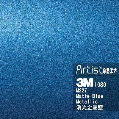【Artist阿提斯特】正3M Scotchprint 1080-M227 消光金屬藍 車貼專用貼膜