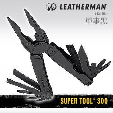 LEATHERMAN SUPER TOOL300工具鉗(軍事黑) 831151公司貨保固25年