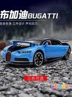 布加迪汽車模型仿真合金車模男孩跑車開門回力汽車兒童玩具車模型