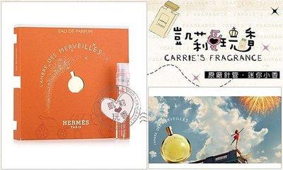 凱莉愛玩香.原廠針管 :: Hermes L'ambre Des Merveilles 橘彩星光龍涎香淡香精.2ml