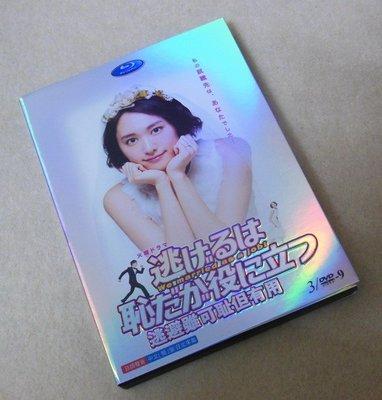 買二送一!日劇 逃避雖可恥但有用/月薪嬌妻 3D9 新垣結衣/星野源/大谷亮平DVD