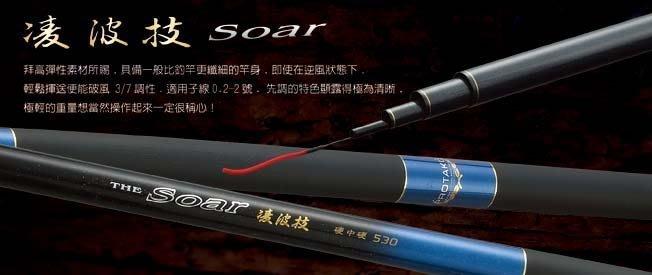 【欣の店】PROTAKO 上興公司 凌波技 (Soar) 超硬 戰鬥竿 18尺 黑毛 臭肚 專用