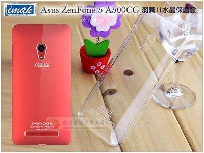 鯨湛國際~IMAK原廠 Asus ZenFone 5 A500CG 耐磨 羽翼II水晶透明手機套 清亮保護套 裸機背蓋硬殼