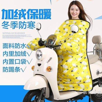 電動車擋風被冬季加絨連體加大加厚電瓶車保暖防風罩防水護膝手套