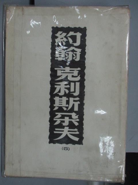【書寶二手書T2/古書善本_HTC】約翰克利斯朵夫(四)
