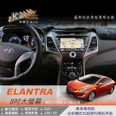 破盤王/岡山╭現代 Elantra EX 專用音響主機-8吋觸控螢幕╭ DVD 數位 導航 藍芽 倒車顯影~可手機同步