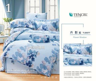免運費【嫁妝寢具】專櫃TENCEL .頂級100%天絲 .加大6*6.2尺.七件式床罩組 新竹市