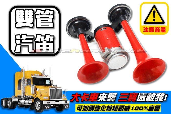 三重賣場 雙管式氣笛喇叭 空氣喇叭 AIR 喇叭 卡車喇叭 各種車系皆可安裝使用 另有八音 BOSCH 一體式 水雷喇叭