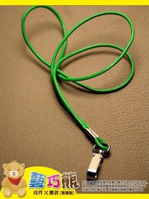 2R.~藝巧熊【真皮牛皮圓繩-綠色】可掛脖子 繩帶/頸帶/手機掛繩/吊帶/相機繩/吊繩/識別證帶/悠遊卡