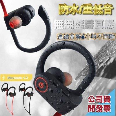 免運費 防水運動 藍芽耳機  藍芽運動耳機 運動藍牙耳機 蘋果耳機 無線耳機 USB藍芽 藍芽接收器 APPLE CSR
