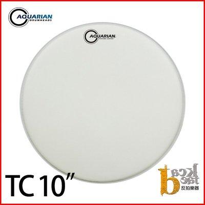 [反拍樂器] AQUARIAN Drumheads TC 10 10吋 鼓皮 爵士鼓 單片 免運費