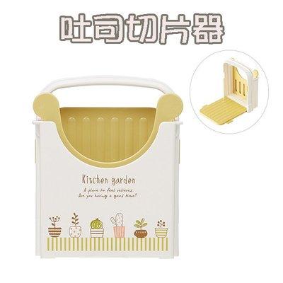 【日本製】Skater可調式4種厚度吐司切片器 吐司分片器 吐司切割器《現貨》