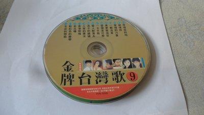 紫色小館-53-7--------金牌台灣歌9