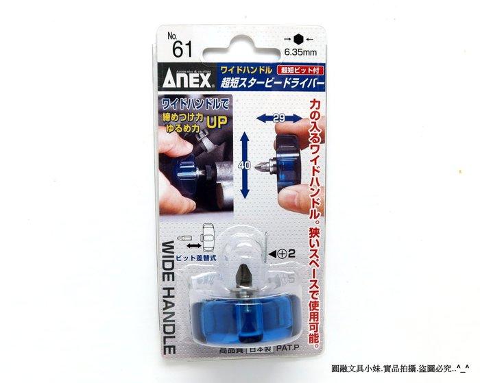 【圓融工具小妹】日本 ANEX 高品質 超短 螺絲 十字 起子 可替換 握把好出力 隨身好攜帶 長:29mm NO.61